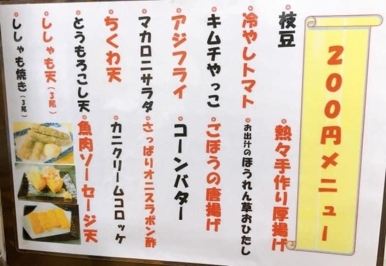 立ち呑み粋 200円メニュー