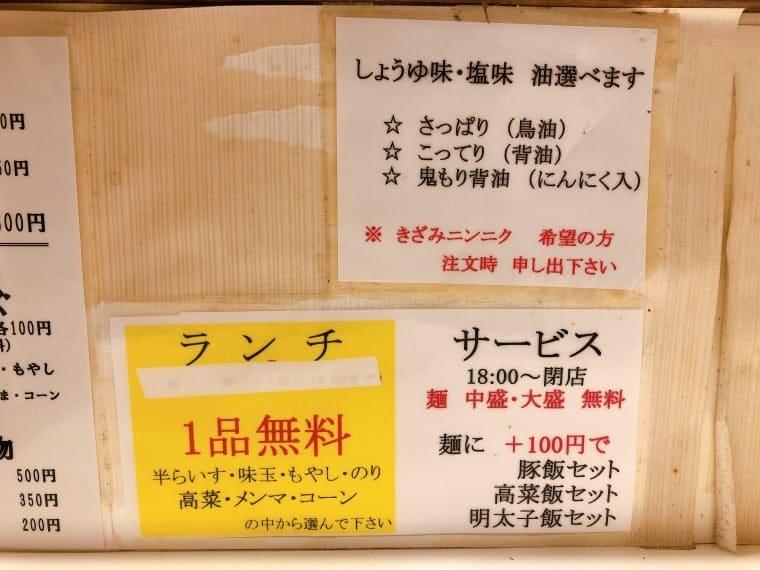 らーめん 司・サービス