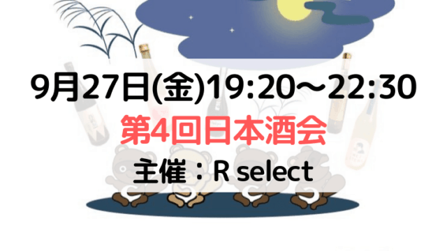 第4回日本酒回_R select