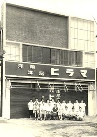 昔のヒラマ洋品店