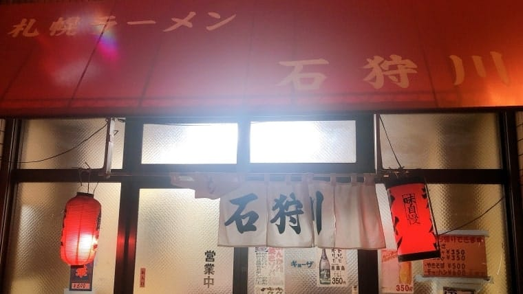 札幌ラーメン 石狩川