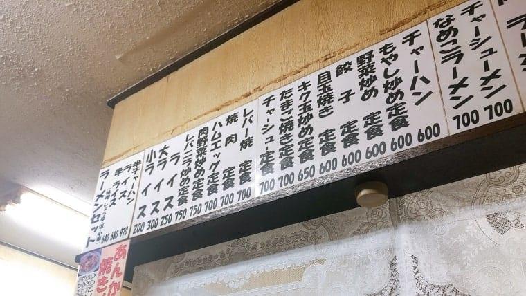 札幌ラーメン 石狩川・メニュー1