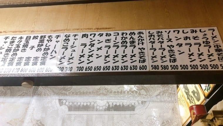 札幌ラーメン 石狩川・メニュー2