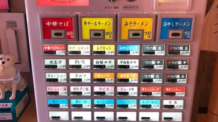 亀久の券売機