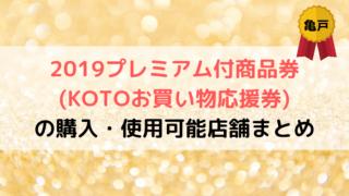 2019プレミアム付商品券(KOTOお買い物応援券)の購入・使用可能店舗まとめ