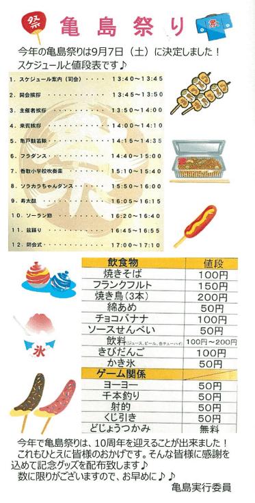 第10回亀島まつり(2019)