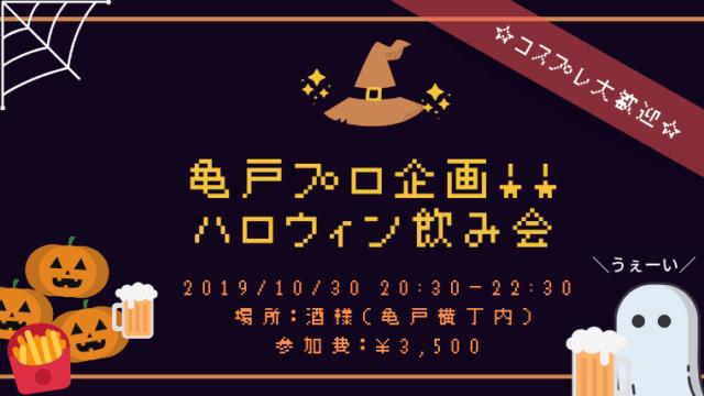 亀戸プロ企画:ハロウィン飲み会