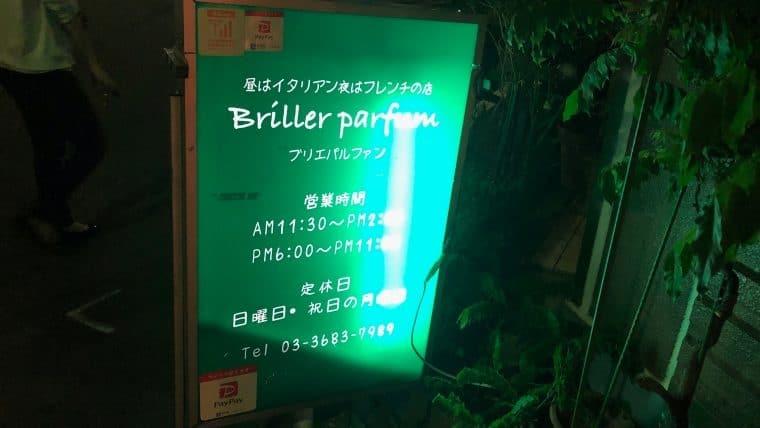 ブリエ パルファン(Briller parfum)・外看板