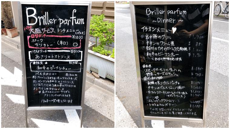 ブリエ パルファン(Briller parfum)・メニュー