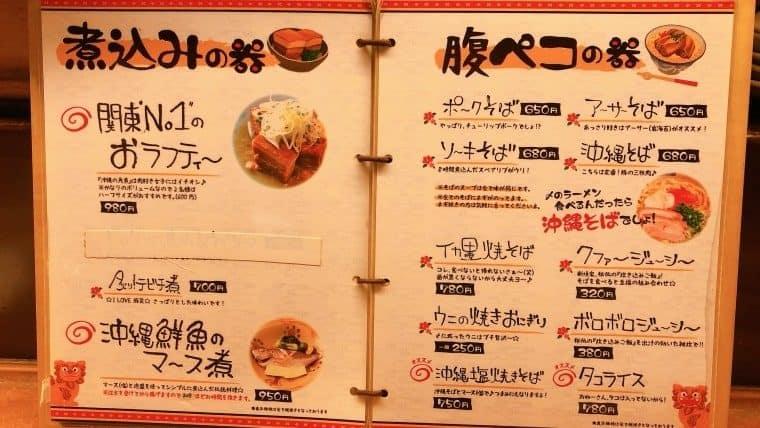 琉花・メニュー(煮込み・ソーキそばなど)