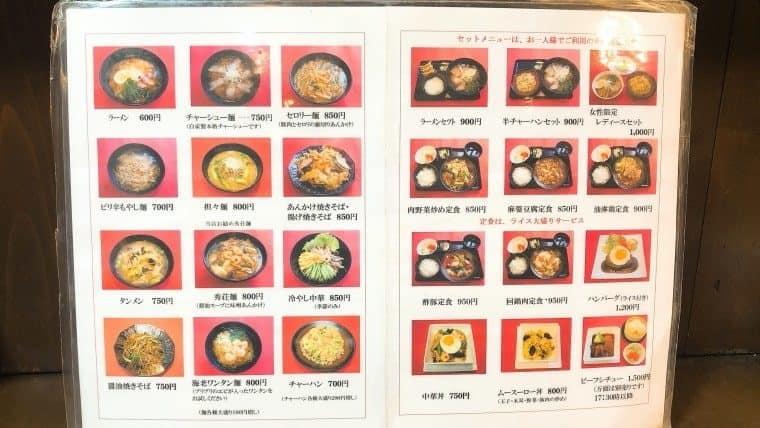 秀荘・メニュー(麺・セットメニュー)