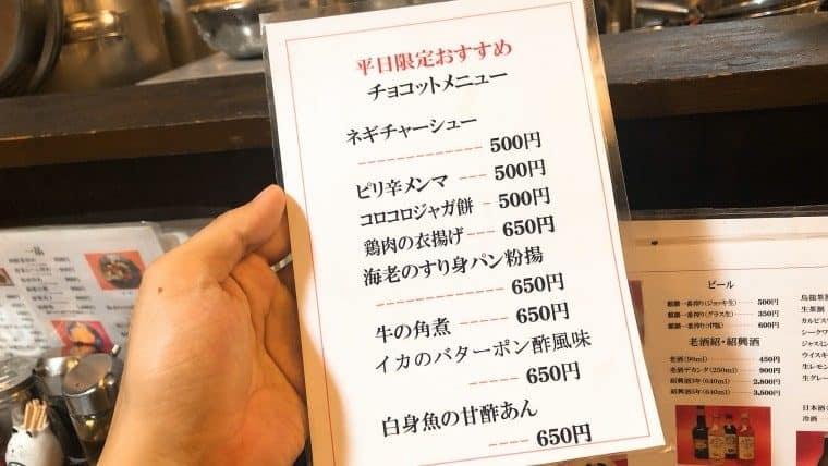 秀荘・平日限定おすすめチョコットメニュー