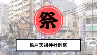 亀戸天祖神社例祭