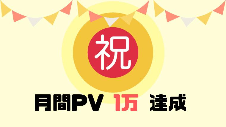 月間PV1万達成