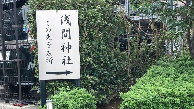 浅間神社看板