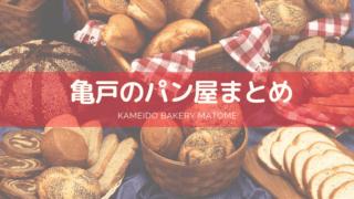 亀戸のパン屋まとめ