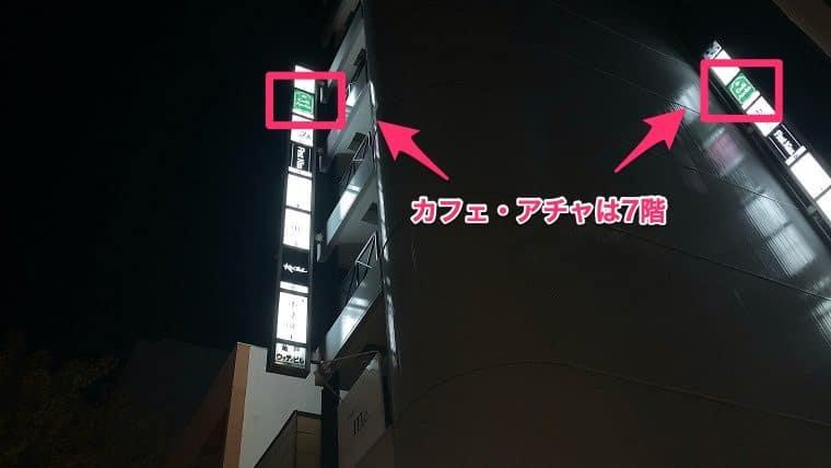 ビルの7階