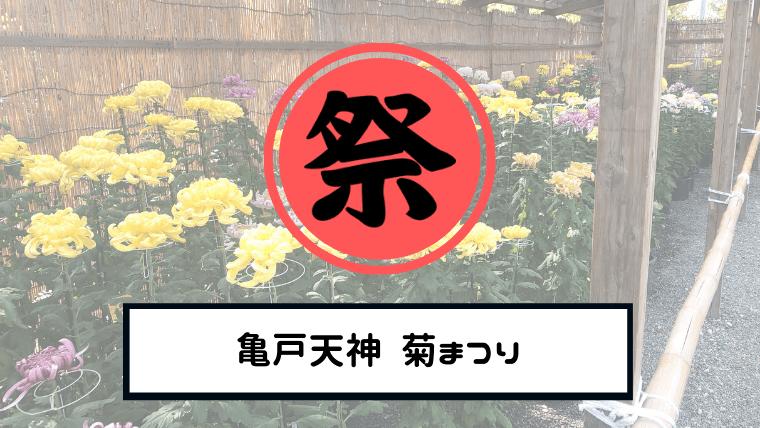 亀戸天神 菊まつり