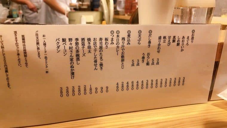 梅田屋・メニュー