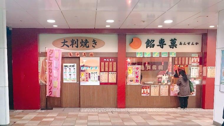 大判焼 餡専菓 外観