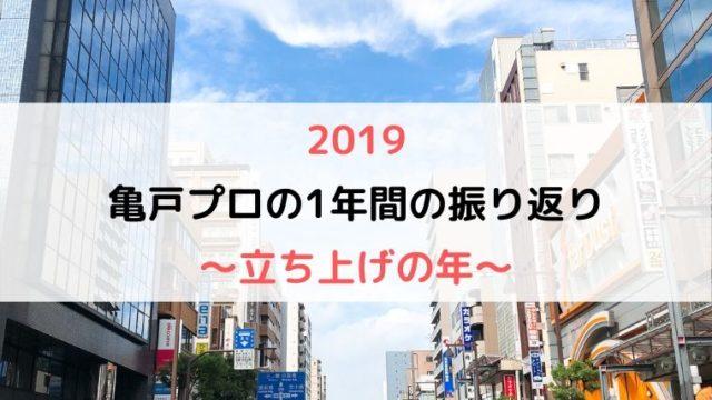 亀戸プロの1年間の振り返り(2019)