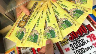 この中から10億円の宝くじは…