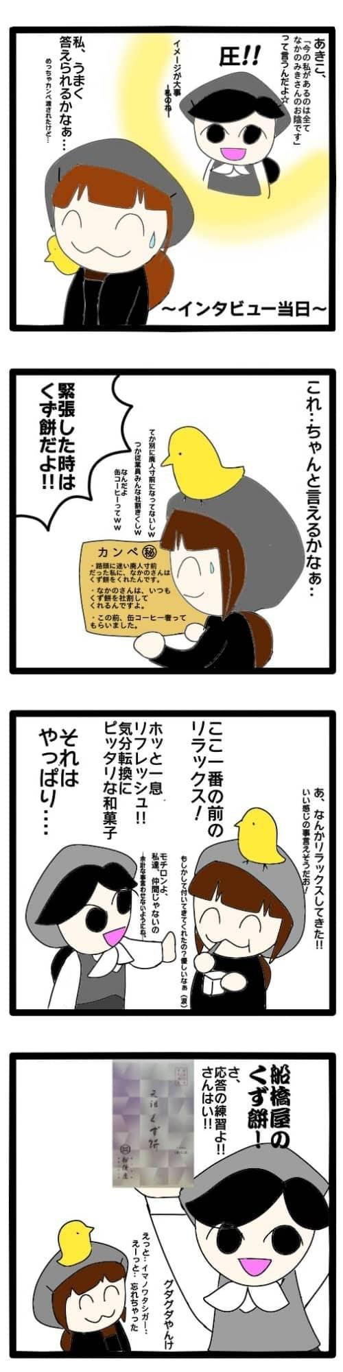 4コママンガ・前編