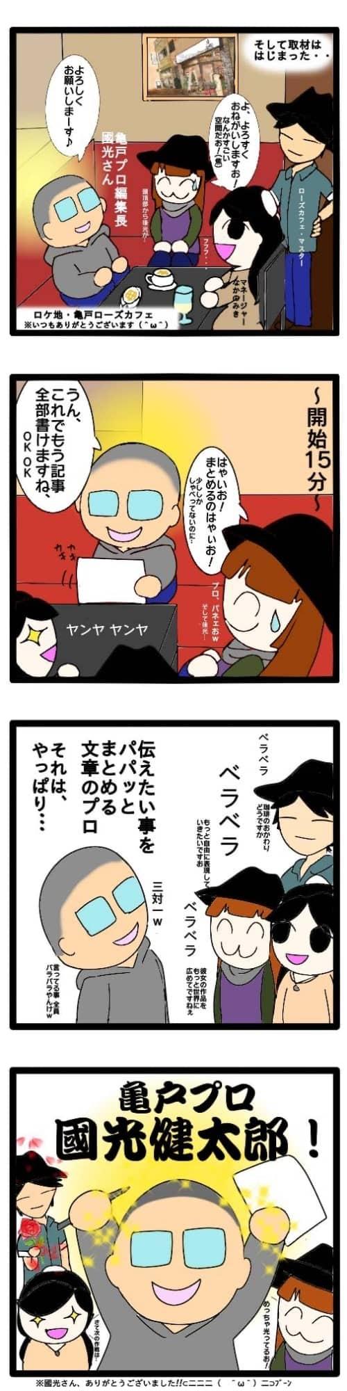 4コママンガ・後編