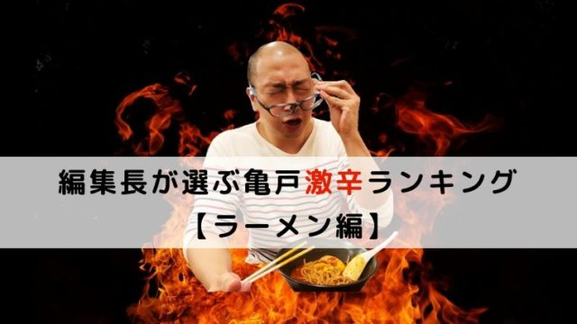 亀戸激辛ランキング【ラーメン編】