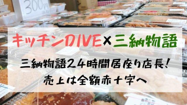 キッチンDIVE×三納物語