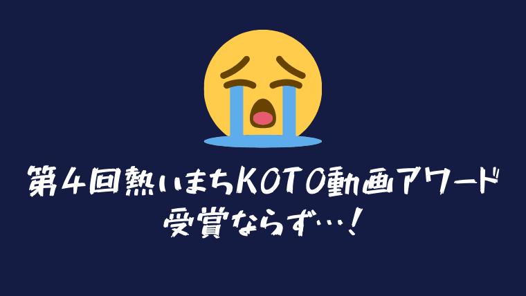 第4回熱いまちKOTO動画アワード受賞ならず…!