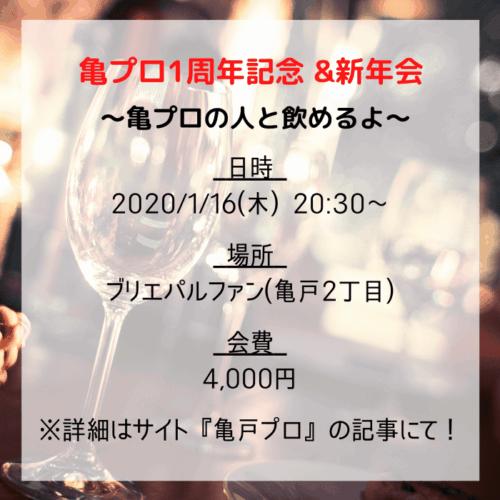 【2020】亀プロ新年会