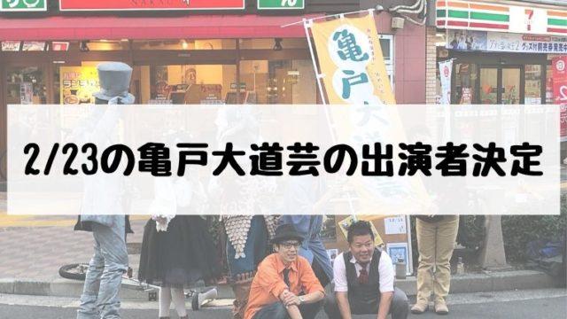 2020/2/23 亀戸大道芸の予告