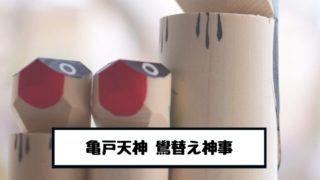 亀戸天神 鷽替え神事