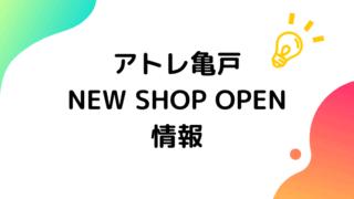 アトレ亀戸の開店情報