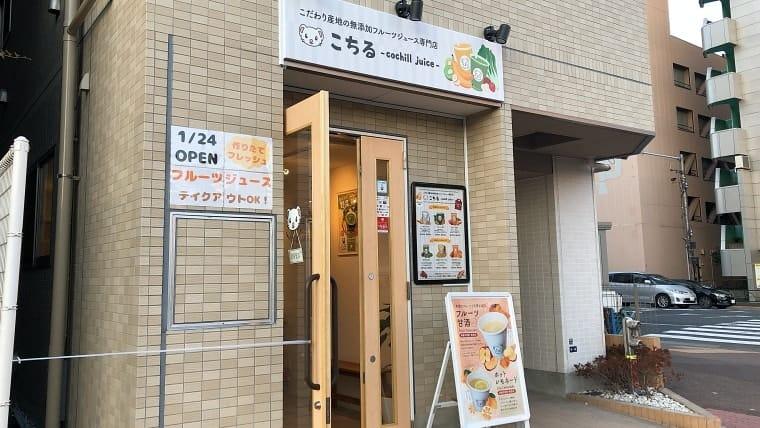 京葉道路沿いにオープンした『こちる』