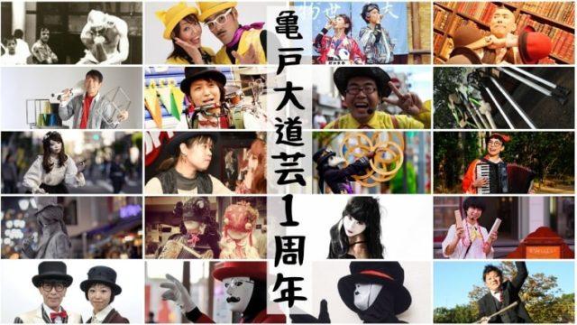 動画解説〜【予告】亀戸大道芸1周年記念!『ホコ天レトロフューチャー』出演者紹介(2020/2/23)