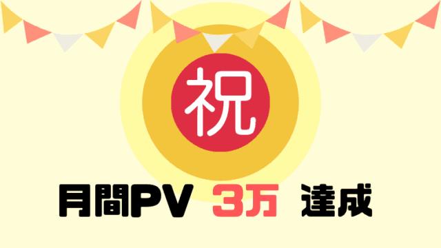 月間PV3万達成