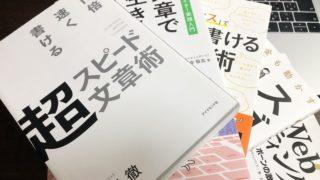 【文章術】Webライター初心者の頃に本当に役立った本、厳選5冊紹介!