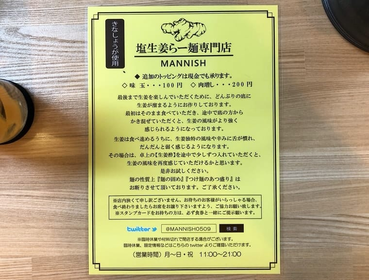 塩生姜らー麺の紹介