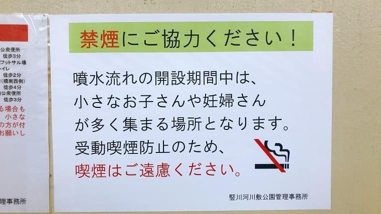 喫煙はご遠慮ください