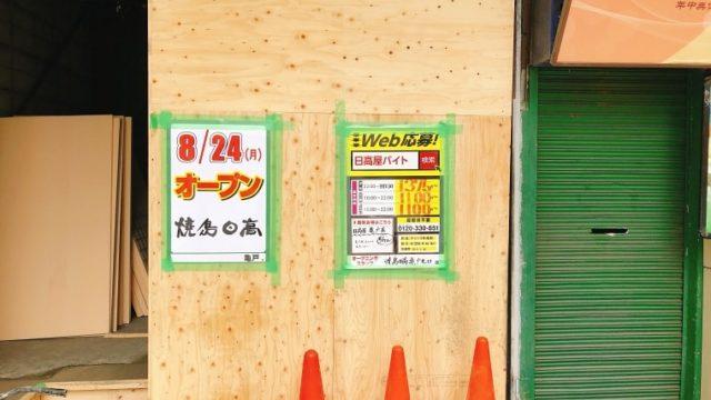 焼鳥日高 亀戸北口店 【8月24日(月)オープン予定】のアルバイト・バイト求人情報