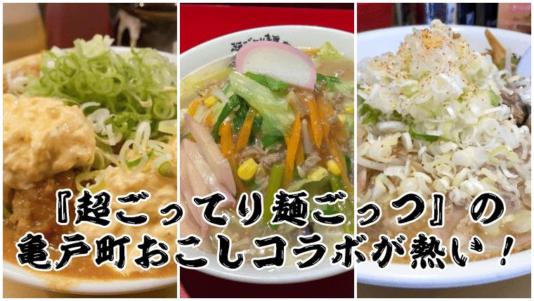 『超ごってり麺ごっつ』の亀戸町おこしコラボ