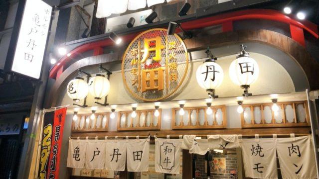 炭火焼肉 ホルモン 丹田 亀戸店