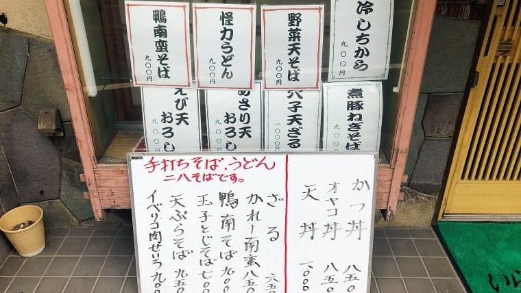 そば茶屋 愛知 メニュー4