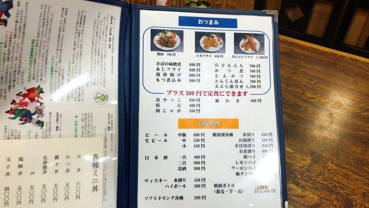 そば茶屋 愛知 メニュー1