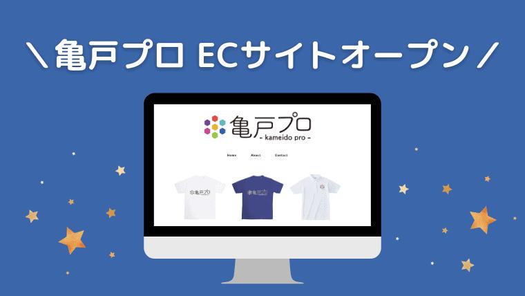 亀戸プロ ECサイトオープン