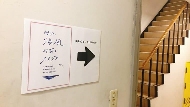 スタジオは2階