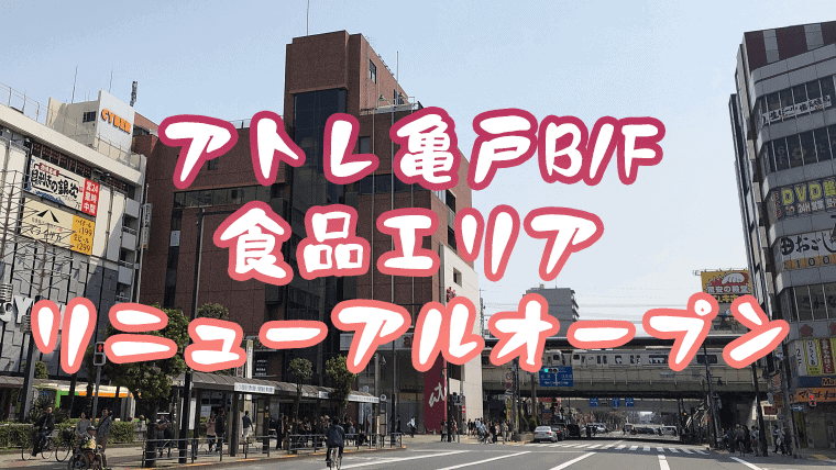 アトレ亀戸B1Fの食品エリアが12/1にリニューアルオープン