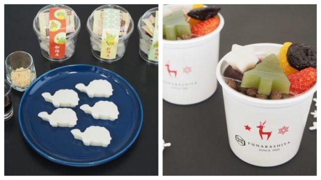 【期間限定】船橋屋から「亀カップくず餅」「クリスマスフルーツあんみつ」販売